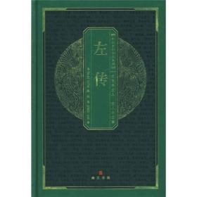 中华国粹经典文库:左传