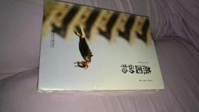 精装正版塑封 燕园动物 (燕园动物建筑博物植物邱园生物学北京大学)