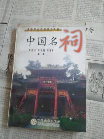 中国名祠:集中华古代名祠之大成