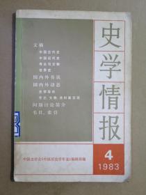 史学情报(1983年第4期)