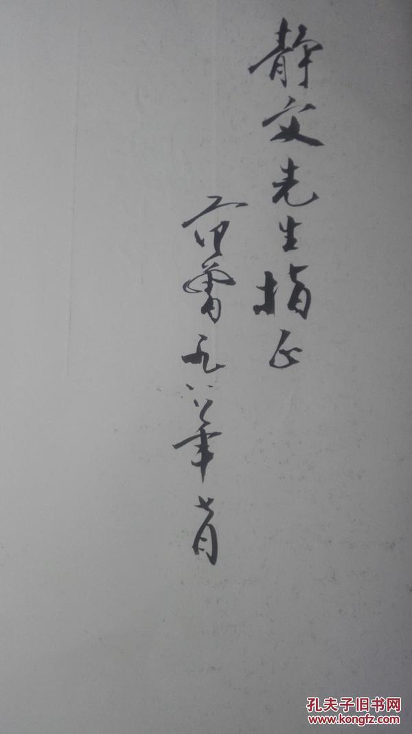 范曾毛筆簽贈本(保真  )只有書皮,無書。