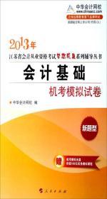 2013年全国版从业试卷-会计基础