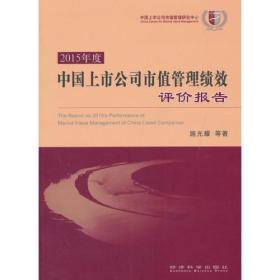 2015年度中国上市公司市值管理绩效评价报告