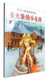 安徒生童话故事绘本:卖火柴的小女孩