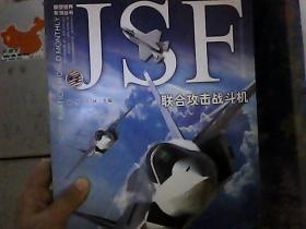 JSF联合攻击战斗机