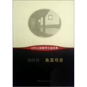 百年百部微型小说经典:鱼篮观音