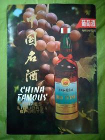 中国名酒 葡萄酒  七八十年代广告宣传画册