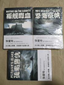 叛舰三部曲:叛舰喋血+怒海征帆+孤岛恩仇 全三册全3册