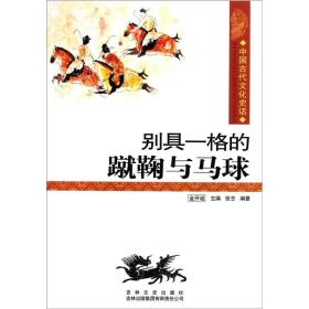 中国古代文化史话:别具一格的蹴鞠与马球