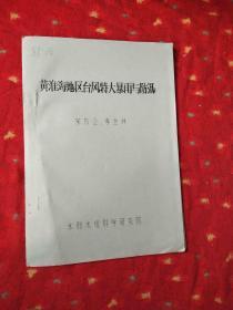 黄淮海地区台风特大暴雨与防汛