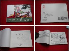 《蔡文姬》,50开胡若佛绘,连环画2017.6出版10品,4961号,连环画