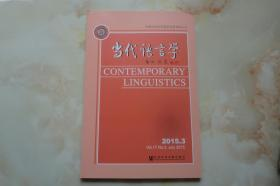 当代语言学 2015年第3期(未翻阅)