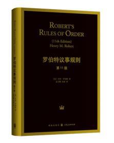 罗伯特议事规则(第11版) [Roberts Rules of Order(11th Edition)]