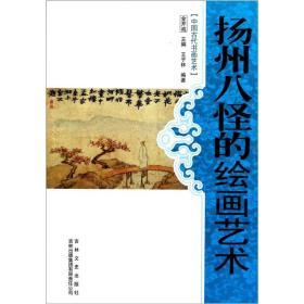 中国文化知识读本:扬州八怪的绘画艺术