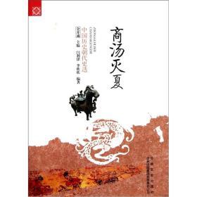 中国文化知识读本:商汤灭夏