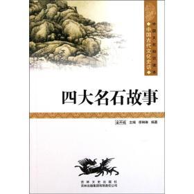 中国文化知识读本:四大名石故事