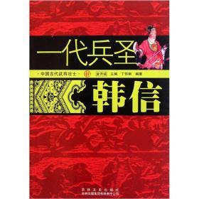 中国文化知识读本:一代兵圣-韩信