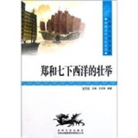 中国文化知识读本:郑和七下西洋的壮举