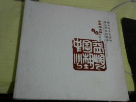 触手可及的紫砂灵光闪现的艺术--季益顺大师师徒作品集】