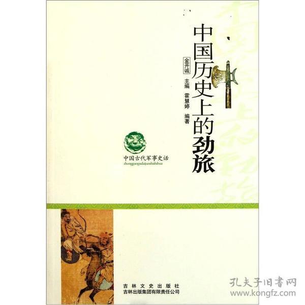 中国古代军事史话:中国历史上的劲旅