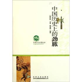 古代军事史话--中国历史上的劲旅