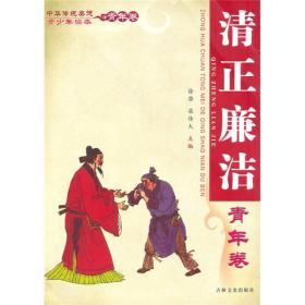 中华传统美德青少年读本·青年卷.清正廉洁