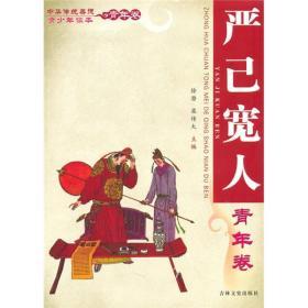 中华传统美德青少年读本·青年卷.严己宽人