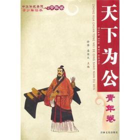 中华传统美德青少年读本·青年卷.天下为公