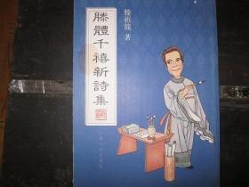 滕体千禧新诗集 (作者签名本)