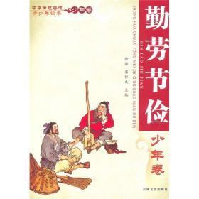 中华传统美德青少年读本·少年卷.勤劳节俭
