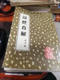 诗经直解-----(上)