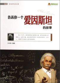 HL3-3/榜样:影响时代的力量(新)——告诉你一个爱因斯坦的故事