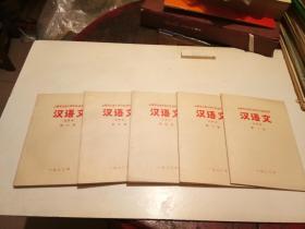云南省民族干部学校通用教材----汉语文【试用本】【第.1---6.册...欠第.2.册】