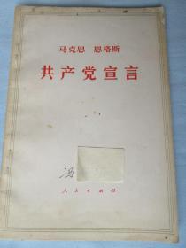 签赠本——共产党宣言