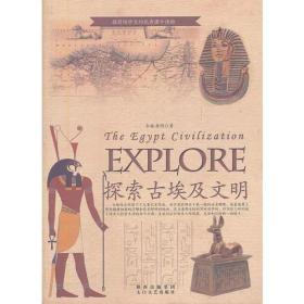 探索古埃及文明