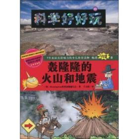正版】轰隆隆的火山和地震