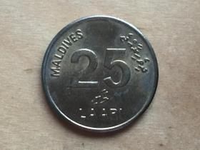 马尔代夫 25 拉雷 硬币 25 Laari  1996