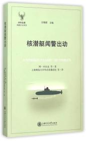 核潜艇闻警出动