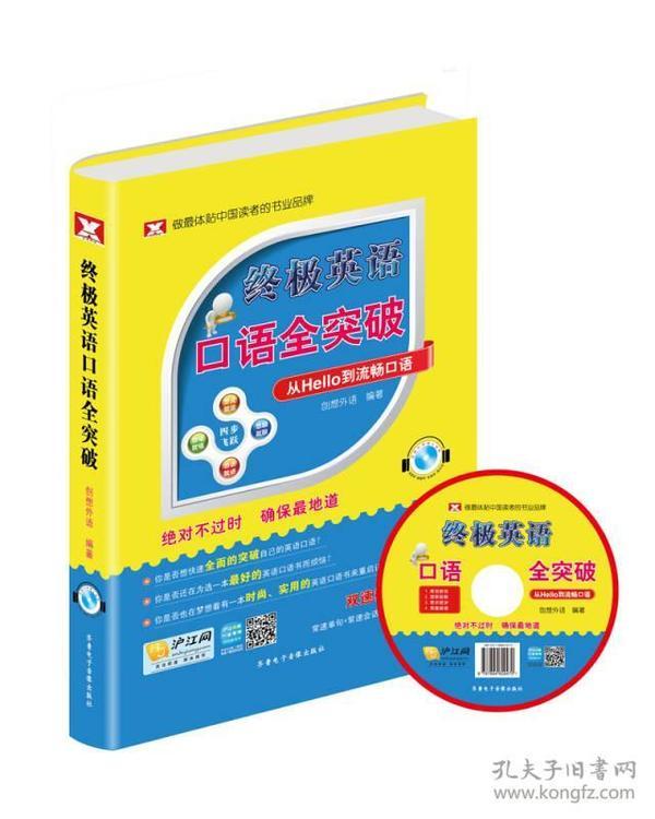 终极英语口语全突破——从hello到流畅口语+彩色印刷+双速模仿版(1手册+600分钟美语录音MP3)