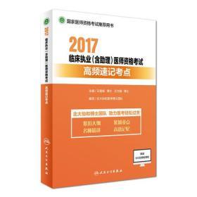 2017临床执业(含助理)医师资格考试高频速记考点