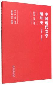 中国现代文学编年史(第三卷 1895-1949)