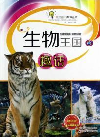 生物王国趣话(畅销版)/课外阅读系列/课外知识趣话丛书