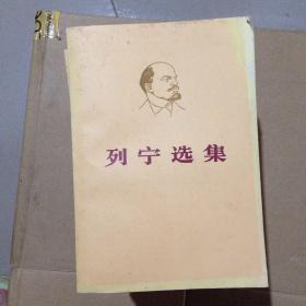 列宁选集 全四卷 八册全.其中有两本有点水渍