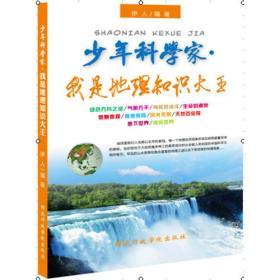 少年科学家丛书:我是地理知识大王
