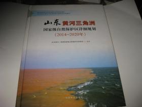 山东黄河三角洲国家级自然保护区详细规划(2014-2020年)--精装大16开9品多,2016年1版1印