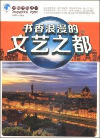 地理传奇丛书:书香浪漫的文艺之都