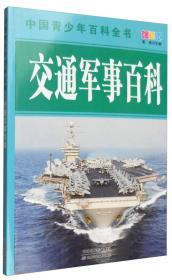 中国青少年百科全书-交通军事百科(彩图版)/新