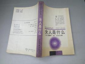 正版  女人是什么 现代文学学术丛书  [法] 西蒙娜·德·波伏娃  1988年1版1印