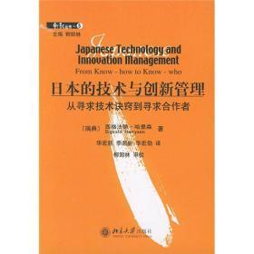 日本的技术与创新管理 从寻求技术诀窍到寻求合作者