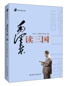 毛泽东读书心得:毛泽东读(三国)